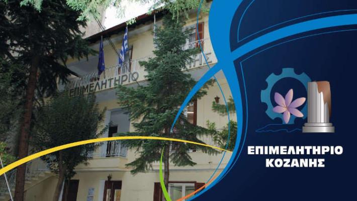 Δείτε αναλυτικά όλα τα τελικά αποτελέσματα των εκλογών του Επιμελητηρίου Κοζάνης