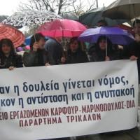 Καταγγελία για «συνδικαλιστικές συμμορίες» από το Σωματείο Εργαζομένων στις Επιχειρήσεις Καρφούρ Μαρινόπουλος