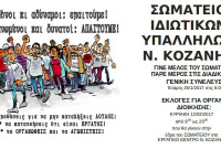 Κάλεσμα του Σωματείου Ιδιωτικών Υπαλλήλων Νομού Κοζάνης στην Απολογιστική Γενική Συνέλευση