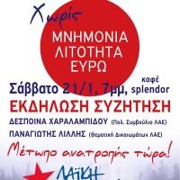 Πολιτική εκδήλωση της Λαϊκής Ενότητας στην Πτολεμαΐδα
