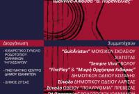 Τα κιθαριστικά σύνολα του Δημοτικού Ωδείου Κοζάνης σε εκδήλωση στα Γιάννενα