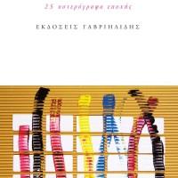 «Κλεισμένα σε θυρίδες, 25 υστερόγραφα εποχής» – Ένα βιβλίο της Δήμητρας Β. Καραγιάννη