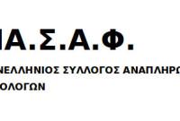 Διαμαρτυρία του Πανελληνίου Συλλόγου Αναπληρωτών Φιλολόγων ενάντια στην υποβάθμιση των ανθρωπιστικών σπουδών
