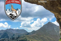 Εξόρμηση στον Κόζιακα του Συλλόγου Ελλήνων Ορειβατών Κοζάνης