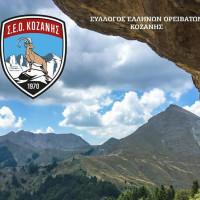 Ο Σύλλογος Ελλήνων Ορειβατών Κοζάνης διοργανώνει εξόρμηση στον Βούρινο