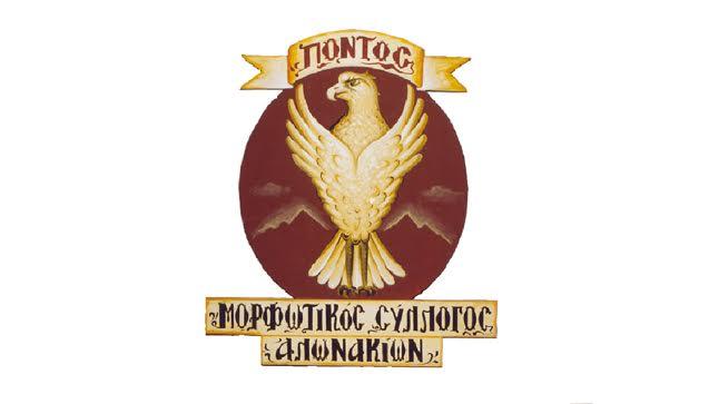 sillogos-alonakion234t