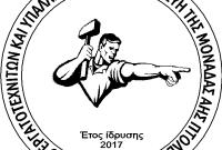 Ιδρύθηκε το Σωματείο Εργατοτεχνιτών και υπαλλήλων στην κατασκευή της Μονάδας 5 του ΑΗΣ Πτολεμαΐδας