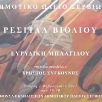 Ρεσιτάλ βιολιού με την Ευρυδίκη Μπαλτίδου από το Δημοτικό Ωδείο Σερβίων