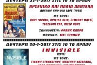Σινεμά Δευτέρα βράδυ από τον Φιλοπρόοδο Σύλλογο Κοζάνης με την ταινία «Αρσενικό και παλιά δαντέλα»