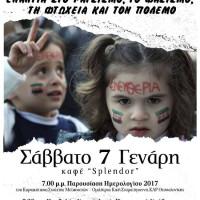 Εκδήλωση στην Πτολεμαΐδα από την Κίνηση «Απελάστε το Ρατσισμό»