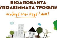 Πρόγραμμα ενημέρωσης και ευαισθητοποίησης στην Κοζάνη για την προώθηση της Διαλογής στην Πηγή (ΔσΠ) των βιοαποβλήτων και των ανακυκλώσιμων υλικών