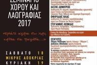 Η ιστορία και τα τραγούδια των φανών στο σεμινάριο χορού και λαογραφίας του Συλλόγου «Κόζιανη»