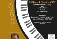 Σεμινάριο πιάνου και ρεσιτάλ με τον Παναγιώτη Τροχόπουλο από το Δημοτικό Ωδείο Κοζάνης