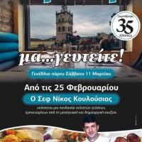 Τριήμερο γεμάτο γεύσεις και αρώματα τη φετινή Αποκριά στο Tip Top Bar Restaurant με τον σεφ Νίκο Κουλούσια