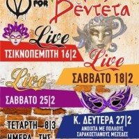 Πολλές Live βραδιές στο Εστιατόριο Βεντέτα και φέτος την Αποκριά!