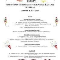 Δείτε το πρόγραμμα των Αποκριάτικων εκδηλώσεων 2017 στο Δήμο Βοΐου