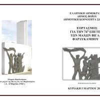 Ο εορτασμός της 74ης επετείου των μαχών Βίγλας και Φαρδυκάμπου
