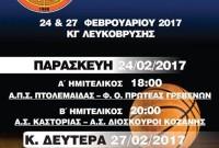 Στο κλειστό γυμναστήριο της Λευκόβρυσης το 4ο FINAL FOUR μπάσκετ του πρωταθλήματος Εφήβων της ΕΚΑΣΔΥΜ