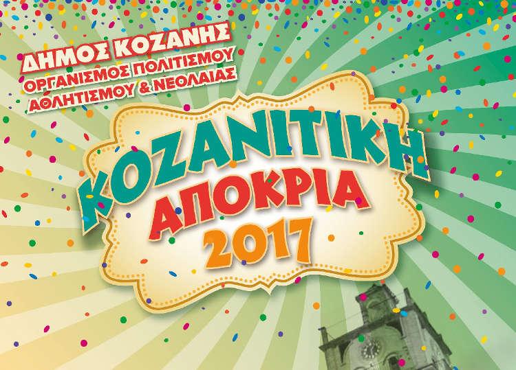 apokria_kozani_2017