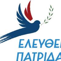 Η τρίτη προσυνεδριακή συνδιάσκεψη της νέας πολιτικής παράταξης «Ελεύθερη Πατρίδα» στην Κοζάνη