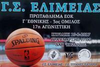 «Καμίνι» το γήπεδο θέλει η Ελίμεια στο ντέρμπι με τους Τιτάνες Παλαμά