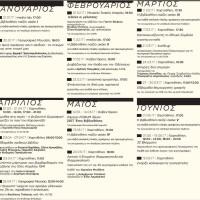 Το πρόγραμμα εξαμήνου από την Κοβεντάρειο Βιβλιοθήκη Κοζάνης