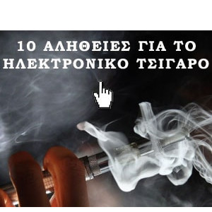 Αποκριά Ηλεκτρονικό Τσιγάρο