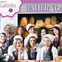Κακλίδης Bakery: Όλα του ψωμιού τα είδη θα τα βρείτε στου Κακλίδη