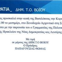Παρουσία του Γραμματέα Πολιτικής Επιτροπής της Ν.Δ. Λευτέρη Αυγενάκη η κοπή πίτας της ΔΗΜΤΟ Βοΐου στη Σιάτιστα