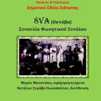 Συναυλία του φωνητικού συνόλου «Οκτάβα» στη Σιάτιστα
