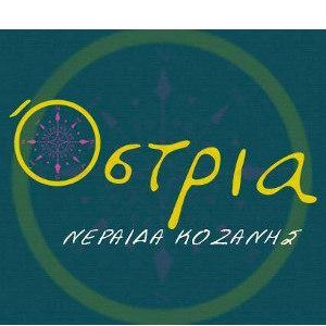 Αποκριά Ostria