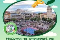 Συνεχίζει ο Δήμος Κοζάνης το πρόγραμμα ενημέρωσης για την Ολοκληρωμένη διαχείριση Απορριμμάτων