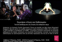 ΔΗΠΕΘΕ Κοζάνης: Ο Δημήτρης Σωτηρίου επαναλαμβάνει το σεμινάριο «Λόγος και Ορθοσωμία»
