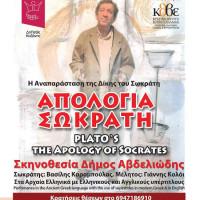 Η διακεκριμένη παράσταση «Πλάτωνα Απολογία Σωκράτη» στην Κοζάνη