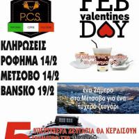 Μεγάλα δώρα του Αγίου Βαλεντίνου στο Cafe Bar Gazi, ειδικές τιμές στα ποτά και Guest Dj!