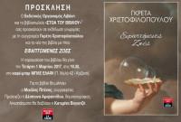 Κοζάνη: Εκδήλωση γνωριμίας με τη συγγραφέα Γκρέτα Χριστοφιλοπούλου και παρουσίαση του βιβλίου της «Εφαπτόμενες ζωές»