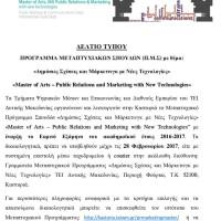 ΤΕΙ Δυτικής Μακεδονίας: Πρόγραμμα Μεταπτυχιακών σπουδών «∆ημόσιες Σχέσεις και Μάρκετινγκ με Νέες Τεχνολογίες»