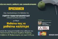 Διάλεξη για γονείς, μαθητές και εκπαιδευτικούς στα Σέρβια Κοζάνης με θέμα: «Μαθαίνω πώς να μαθαίνω καλύτερα»
