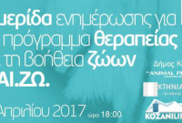 Ενδιαφέρουσα ημερίδα στην Κοζάνη για το πρόγραμμα Θεραπείας με την Βοήθεια Ζώων