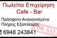 Πωλείται γνωστό Cafe Bar πλήρως εξοπλισμένο στον κεντρικό πεζόδρομο της Κοζάνης