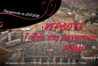 Κοζάνη: Παντρευτείτε και κερδίστε ένα ταξίδι στη Ρώμη! Μεγάλος διαγωνισμός από το κατάστημα Photography is Art by Nikos Krikelis