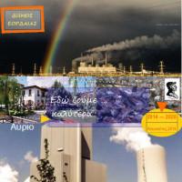 Συμπλήρωση ερωτηματολογίου για το Σχέδιο Βιώσιμης Αστικής Ανάπτυξης της Πτολεμαΐδας