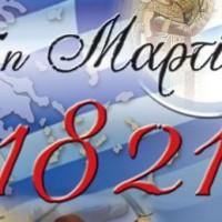 Το πρόγραμμα εορτασμού για την Εθνική Επέτειο της 25ης Μαρτίου 1821 στον Δήμο Βοΐου