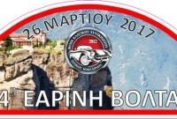 Η 4η Εαρινή Βόλτα με περιήγηση των Φίλων Κλασσικού Αυτοκινήτου Δυτικής Μακεδονίας