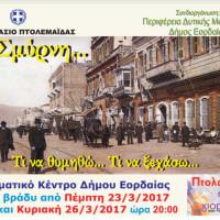 Εκδήλωση του 5ου Γυμνασίου Πτολεμαΐδας στο πλαίσιο του Φεστιβάλ Πτολεμαΐδας