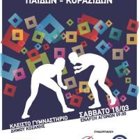 Η Κοζάνη αγαπά τον αθλητισμό! Δύο σπουδαίες αθλητικές διοργανώσεις την Παρασκευή και το Σάββατο