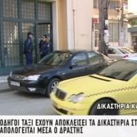 Βίντεο: Δρακόντεια μέτρα ασφαλείας και με πολλούς οδηγούς ταξί να αποκλείουν το Δικαστικό Μέγαρο Καστοριάς