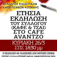 Η ετήσια εκδήλωση του Συλλόγου Εικαστικών Καλλιτεχνών Κοζάνης
