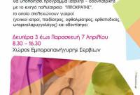 Επίσκεψη του Χαμόγελου του Παιδιού στη δράση της προληπτικής ιατρικής/οδοντιατρικής «Ιπποκράτης» στο Δήμο Σερβίων – Βελβεντού