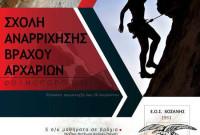 Διοργάνωση Σχολής Αναρρίχησης Βράχου Αρχαρίων από τον Ε.Ο.Σ. Κοζάνης